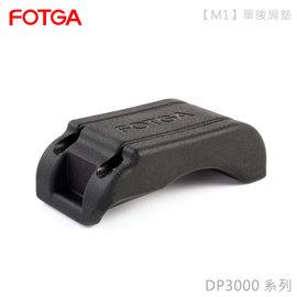 EGE 一番購~DP3000 輕量化版 M1 單後墊肩 肩架系統~間距60mm孔徑15mm