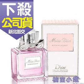 ~櫥窗小姐~Miss Dior Blooming Bouquet 花漾迪奧 女性淡香水 5