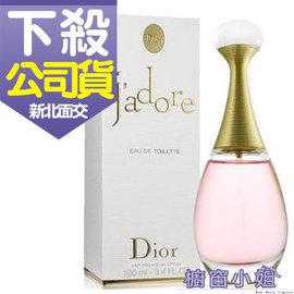 ~櫥窗小姐~ Dior J adore 迪奧真我宣言女性淡香水 50ML
