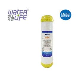 【淨水生活】《普德Buder》公司貨 CP-B7 樹脂濾心 常規10吋 (第二道)