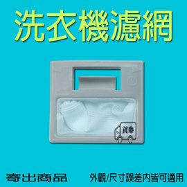 TOSHIBA 東芝洗衣機濾網 過濾網 AW~D1120S AW~D1100S AW~G1