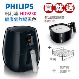 Phillip飛利浦 健康氣炸鍋 HD9230 黑色~送HD9980多 烹調網籃 雙層烤架