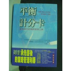 ~書寶 書T4╱財經企管_IGX~平衡計分卡:資訊時代的策略管理工具_ 450_羅伯