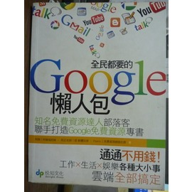 ~書寶 書T2╱ _QFR~全民都要的Google懶人包_阿榮.阿正老師