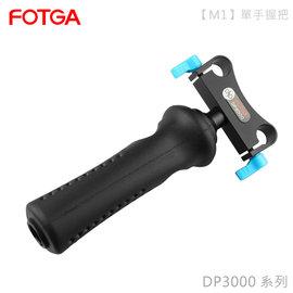 EGE 一番購~DP3000 輕量化版 M1 單手握把 肩架系統~間距60mm孔徑15mm