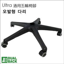 Dualback Ultra系列五輪椅腳