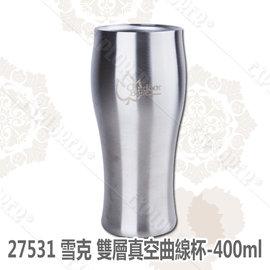 探險家露營帳篷㊣27531 雪克-雙層真空曲線杯-400ml(1入) 雙層斷熱杯 保溫杯 可疊式不鏽鋼雙層咖啡杯 保冷杯 附收納袋