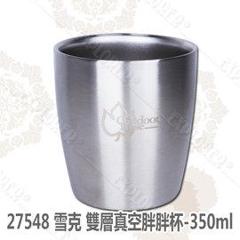探險家露營帳篷㊣27548 雪克-雙層真空胖胖杯-350ml(1入) 雙層斷熱杯 保溫杯 可疊式不鏽鋼雙層咖啡杯 保冷杯 附收納袋