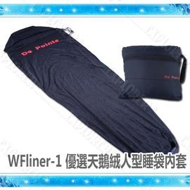 探險家露營帳篷㊣WFliner-1 優選天鵝絨人型睡袋內套- 黑色 刷毛內套 露宿袋 毛毯睡袋 登山 水桶包睡袋 露營寢袋