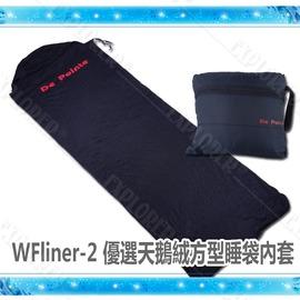 探險家露營帳篷㊣WFliner-2 優選天鵝絨方型睡袋內套- 黑色 刷毛內套 露宿袋 毛毯睡袋 登山 水桶包睡袋 露營寢袋