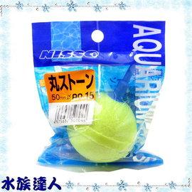 【水族達人】日本NISSO《螢光氣泡石(50mm) 1入.N-AQ-15》圓形氣泡石