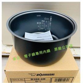 有貨【象印】《ZOJIRUSHI》電子鍋內鍋◆原廠內鍋◆B388◆適用型號:NL-AAF10