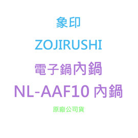 【象印】《ZOJIRUSHI》電子鍋內鍋◆原廠內鍋◆適用型號:NL-AAF10