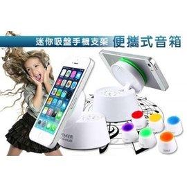 購瘋趣shop4fun迷你吸盤手機支架便攜式音箱 iphone6 sony htc not