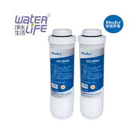【淨水生活】《普德Buder》公司貨 APROS  5M  CA10417  拋棄式纖維濾心【第一道專用】【2入組】