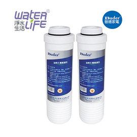 【淨水生活】《普德Buder》公司貨 APROS  1微米 CA20518  拋棄式濾心【第三道專用】【2入組】