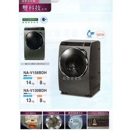 鋐泰 ~來電驚喜價~Panasonic 國際牌 14kg 變頻滾筒式洗衣機 NA~V158