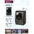 鋐泰電器【歡迎來電議價】Panasonic 國際牌 14kg 變頻滾筒式洗衣機 NA-V158BDH