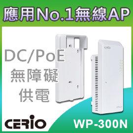 CERIO 智鼎~WP~300N~eXtreme Power 11n 2.4Ghz 2x2