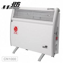 北方 NORTHERN 第二代對流式電暖器房間、浴室兩用 IP24防潑水檢測  ( CN1000 / CN-1000 )