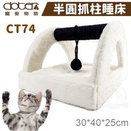 ~來店 210~寵愛物語貓跳台~轉轉盤~幼貓亦可 貓抓板 小型貓玩具