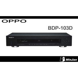 ~名展影音~ OPPO 103D 越獄版 二年 送JIB Hi~Fi HDMI 已含改機升
