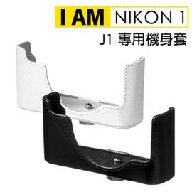 Nikon  J1 機身套 CB~N2000