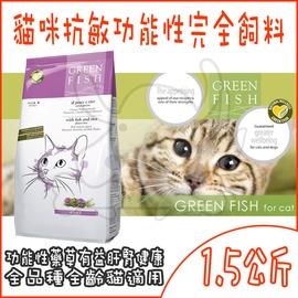 ~汪汪寵物~~GREEN FISH葛林菲~抗敏護肝 性完全 貓 飼料 1.5KG