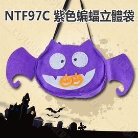 探險家露營帳篷㊣NTF97C 紫色蝙蝠立體袋 萬聖節裝扮道具 包包手袋 南瓜袋 化裝舞會配件 兒童手提袋