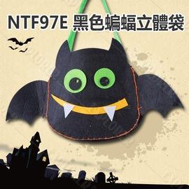 探險家露營帳篷㊣NTF97E 黑色蝙蝠立體袋 萬聖節裝扮道具 包包手袋 南瓜袋 化裝舞會配件 兒童手提袋