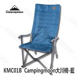 探險家露營帳篷㊣KMC01B Campingmoon 鋁合金大川椅 -藍 耐重120kg 折疊椅 休閒椅 導演椅 摺疊椅 折合椅 樂活椅 戶外休閒椅