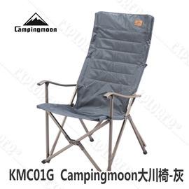 探險家露營帳篷㊣KMC01G Campingmoon 鋁合金大川椅 -灰 耐重120kg 折疊椅 休閒椅 導演椅 摺疊椅 折合椅 樂活椅 戶外休閒椅