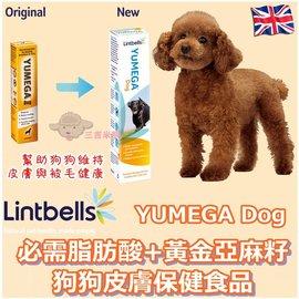 ~三吉米熊~英國Lintbells優美加YUMEGA DOG狗狗皮膚保健草本植物黃金亞麻籽