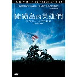 合友唱片 硫磺島的英雄們 Flags of our Fathers DVD
