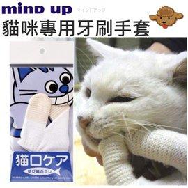 ~三吉米熊~ Mind Up貓咪 棉式牙刷手套