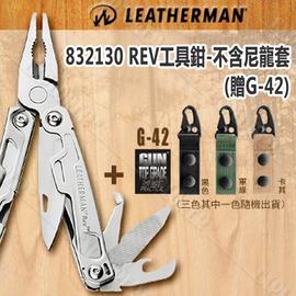 探險家露營帳篷㊣832130 美國 LEATHERMAN REV工具鉗^(贈G~42強力萬