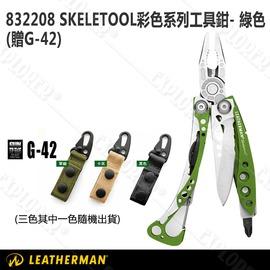探險家露營帳篷㊣832208 美國 LEATHERMAN SKELETOOL彩色系列工具鉗-綠SUBLIME(贈G-42強力萬用雙扣鑰匙圈) 折疊刀 求生刀
