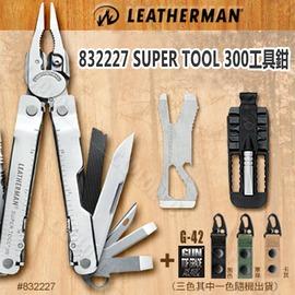 探險家露營帳篷㊣832227 美國 LEATHERMAN   SUPERTOOL 300工具鉗-附尼套 (贈G-42強力萬用雙扣鑰匙圈) 折疊刀 求生刀