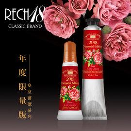RECH18 2015年度限定版 皇室薔薇 護手霜30ml+護唇霜10ml
