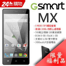 ~送 保護套 袋 水壺GIGABYTE GSmart Mika MX5吋四核大電量LTE智
