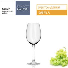 ~德國蔡司Schott Zwiesel~IVENTO無鉛水晶玻璃白酒杯^(349ml^)