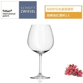 ~德國蔡司Schott Zwiesel~IVENTO無鉛水晶玻璃勃根地紅酒杯 783ml
