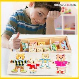 木製小熊益智手抓穿衣配對遊戲拼圖 拼板 玩具【HH婦幼館】