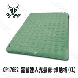 探險家露營帳篷㊣GP17652 山林者GoPace 露營達人充氣床-綠地板(XL) 享受歡樂時光 充氣睡墊 非自動充氣睡墊