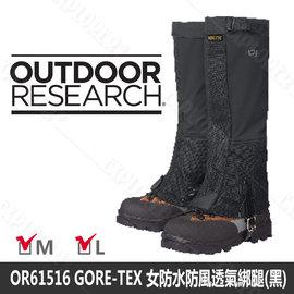 探險家露營帳篷㊣OR61516 美國 Outdoor Research GORE-TEX防水防風透氣綁腿-M、L (黑) 爬山 雪地 登山 滑雪 腳套 腿套 雪套