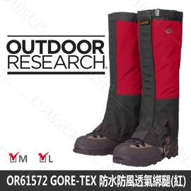 探險家露營帳篷㊣OR61572 美國 Outdoor Research GORE-TEX防水防風透氣綁腿-M、L(紅) 爬山 雪地 登山 滑雪 腳套 腿套 雪套