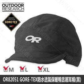 探險家露營帳篷㊣OR82051美國 Outdoor Research GORE-TEX防水透氣保暖鴨舌護耳帽-M、L、XL (黑) 保暖遮耳帽 登山帽 毛帽