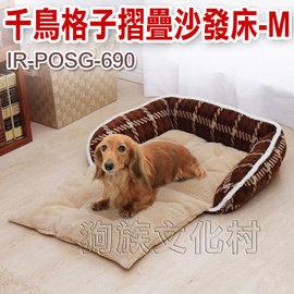 ~賠錢 ↘全台最 ~ IRIS~P~OSG~690千鳥格子摺疊沙發床M號~粉紅色 咖啡色~