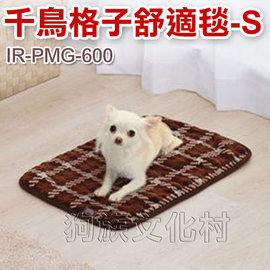 ~ IRIS~P~MG~600千鳥格子圓舒適毯S號 小 ~粉紅色 咖啡色~左側全店折價卷可