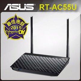 【活動下殺】ASUS華碩 RT-AC55U 雙頻AC1200 Gigabite路由器